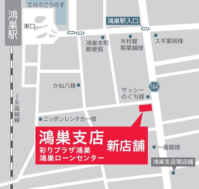 鴻巣ローンセンター6月9日休業
