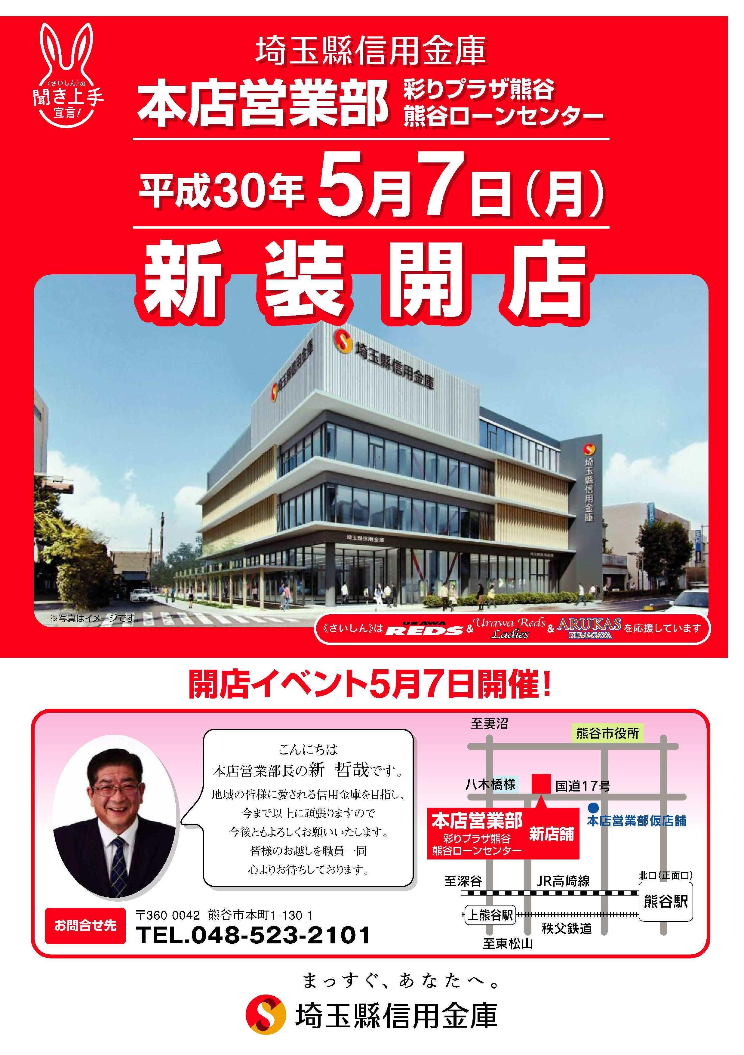 埼玉 信用 金庫